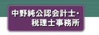 中野純公認会計士・税理士事務所