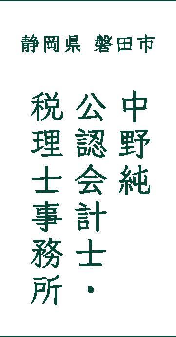 静岡県磐田市 中野純公認会計士・税理士事務所