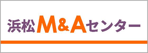 浜松M&Aセンター